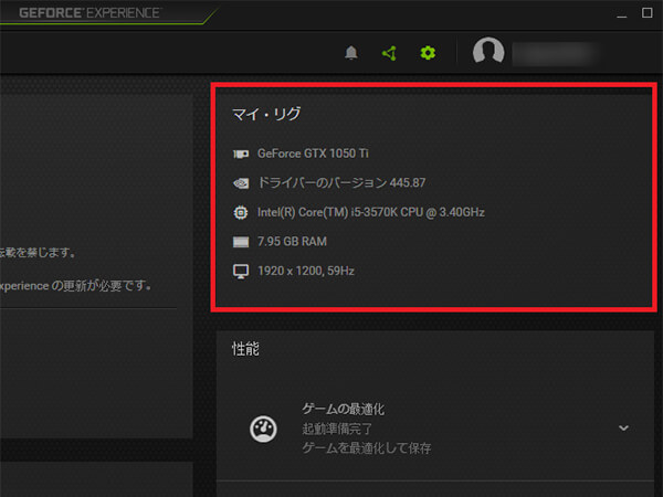 GeForce Experience ドライバ更新確認画面