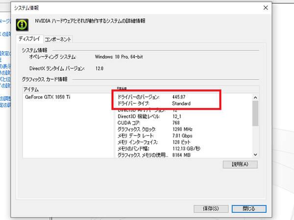 NVIDIAコントロールパネル システム情報 表示画面