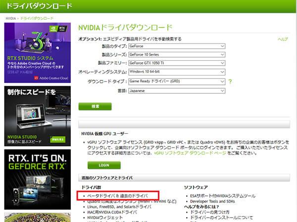 NVIDIAサイト ドライバダウンロードページ