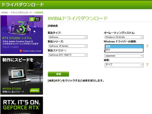 NVIDIAサイト ドライバ選択 プルダウンメニュー