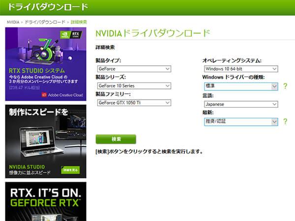 NVIDIAサイト ドライバ選択 プルダウンメニュー 選択完了