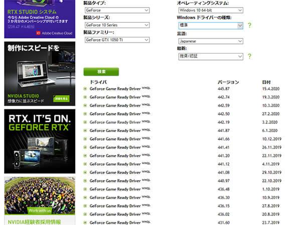 NVIDIAサイト ドライバ 検索一覧