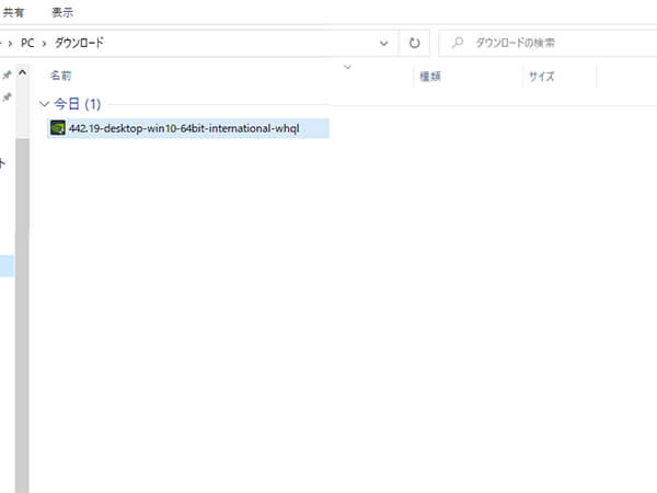 NVIDIA ダウンロード完了ファイル 実行