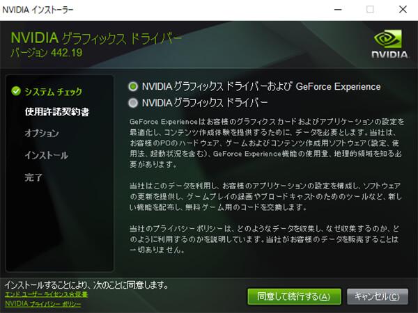 NVIDIA インストーラー 同意確認
