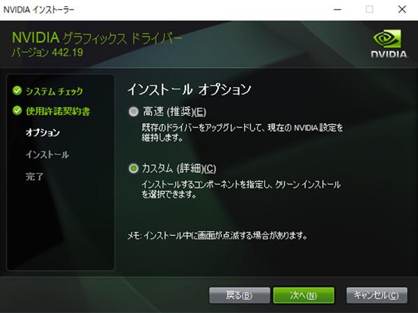 NVIDIA インストーラー インストールオプション選択画面