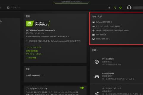 NVIDIAドライバの更新とダウングレードする方法