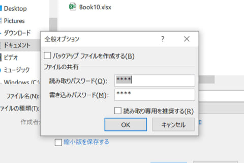WordやExcelにパスワードを設定する方法のイメージ画像