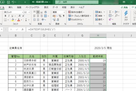 エクセル DATEDIF関数で経過日数・年数を計算する方法のイメージ画像