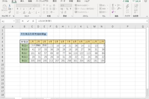 Excel オートSUMで複数のシートをまたいで集計する方法のイメージ画像