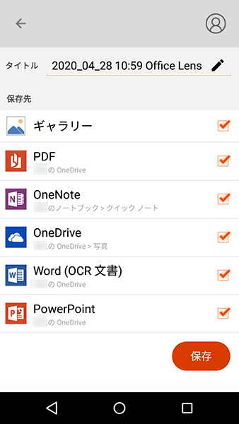 Microsoftアカウントサインイン状態でのOffice Lensの保存画面