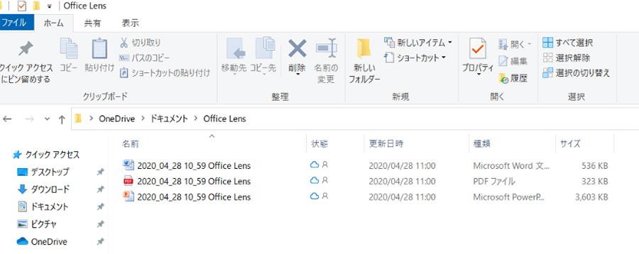 OneDriveに保存した画面(PC側)