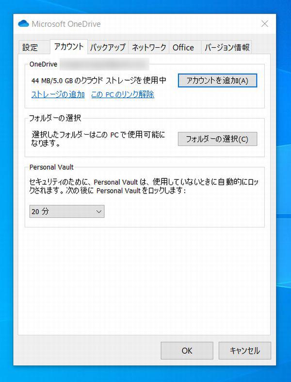 OneDriveダイアログ表示画面