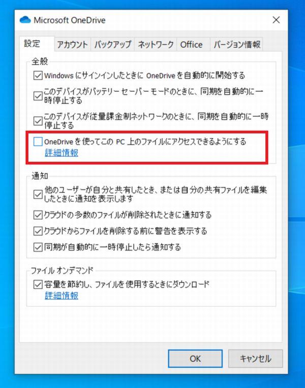 OneDriveダイアログ 設定タブ