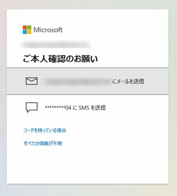 セキュリティコード送信先選択画面