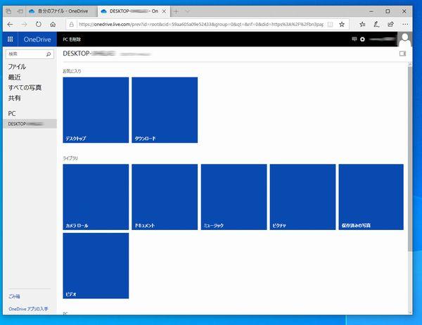 ブラウザのOneDrive上で共有元にアクセスした画面