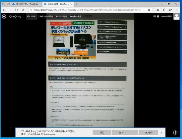 共有元パソコンのファイルをダウンロー確認画面