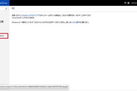 OneDriveでファイルにアクセスする方法のイメージ画像