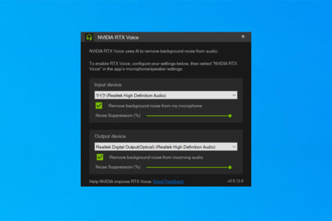 RTX Voice の 強力なノイズキャンセリング機能と使い方のイメージ画像