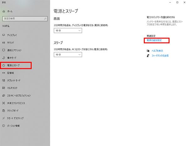 「電源とスリープ」→「電源の追加設定」をクリック