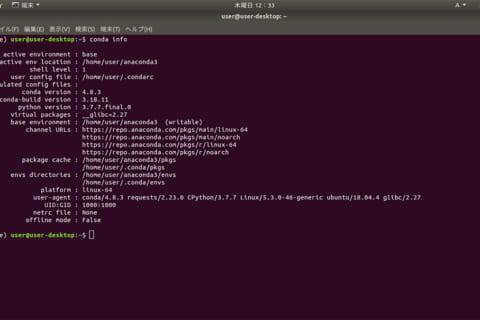 UbuntuにANACONDAを導入する方法のイメージ画像