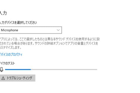 Windows 10搭載パソコンでマイクが使えない、認識されない場合の設定・対処方法