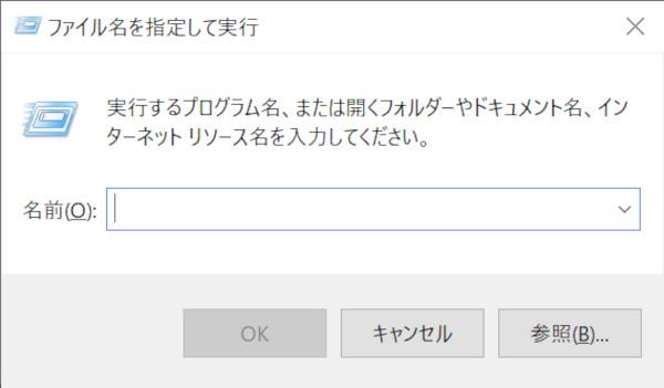 「ファイル名を実行」の画面