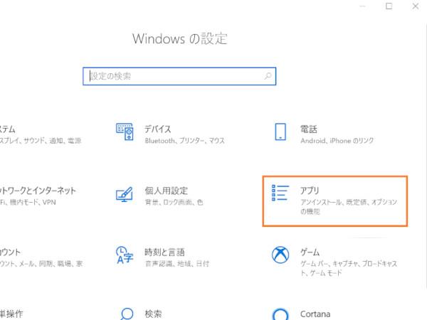 Windowsの設定のアプリを開く