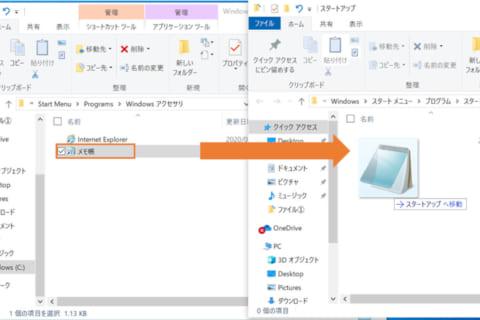 Windows 10でアプリを自動起動させる方法のイメージ画像