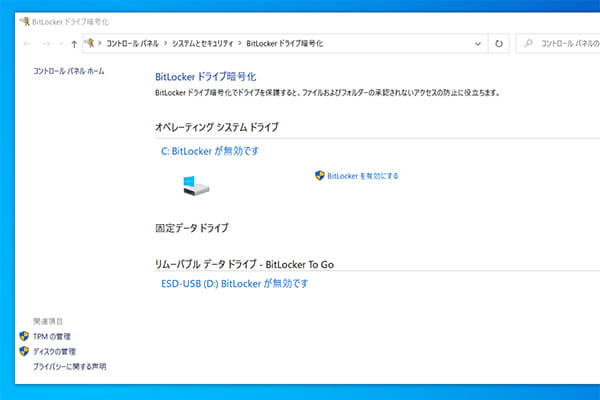BitLockerの管理画面