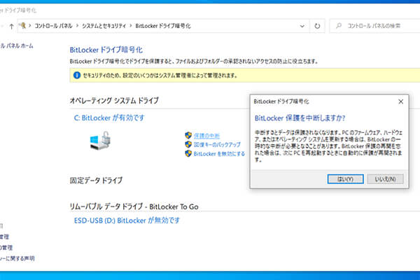 BitLockerの保護を「中断」