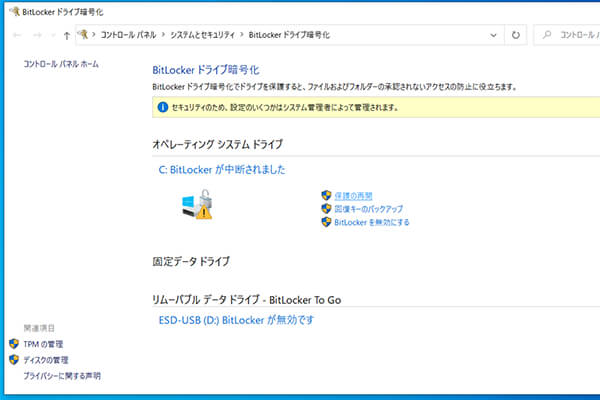 BitLockerを「再開」