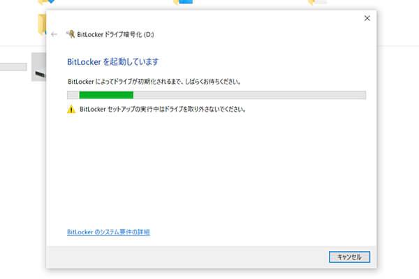BitLockerの起動画面