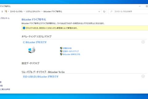 BitLockerを有効にしてストレージを暗号化する方法のイメージ画像