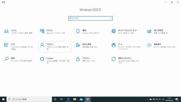Windowsの設定一覧から【アカウント】を選択