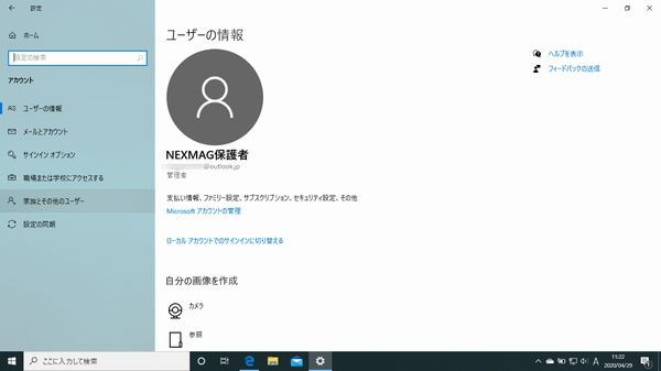 ユーザーの情報の画面で【家族とその他のユーザー】を選択