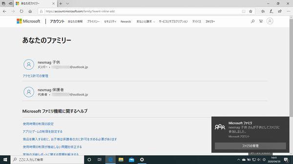 Microsoftアカウント管理ページ ファミリーに追加完了画面