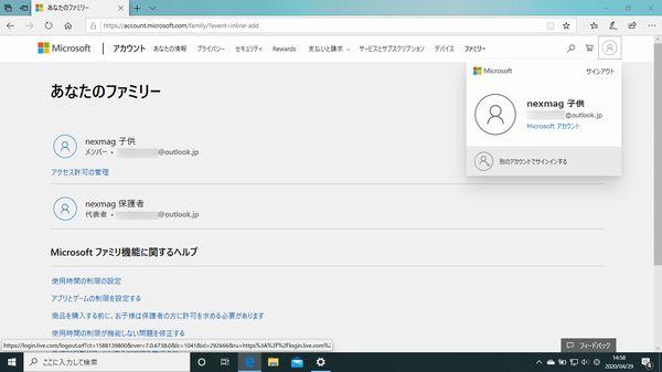 Microsoftアカウント管理ページ 別のアカウントでサインイン