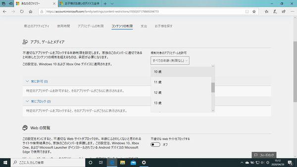 Microsoftアカウント管理ページ コンテンツ制限設定画面