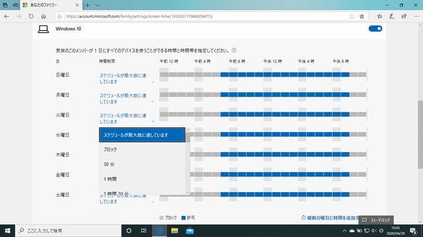 Microsoftアカウント管理ページ パソコン使用時間設定画面