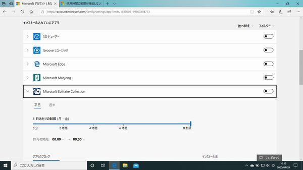 Microsoftアカウント管理ページ アプリとゲームの制限 設定画面