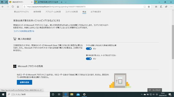 Microsoftアカウント管理ページ コンテンツ購入制限 設定画面