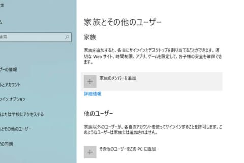 Windows 10で子供用のMicrosoftアカウントを作成して1台のパソコンを家族で使用する方法のイメージ画像