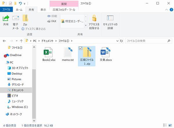 ファイルを圧縮する方法-1