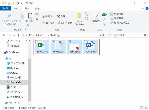 ファイルを圧縮する方法-2
