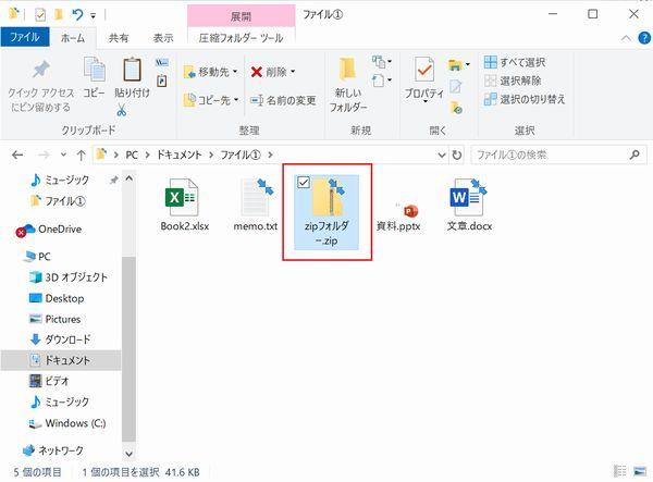 ファイルを圧縮する方法-4