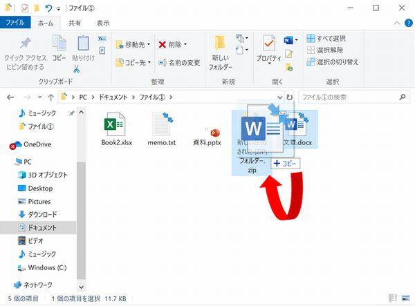 ファイルを圧縮する方法-2-3