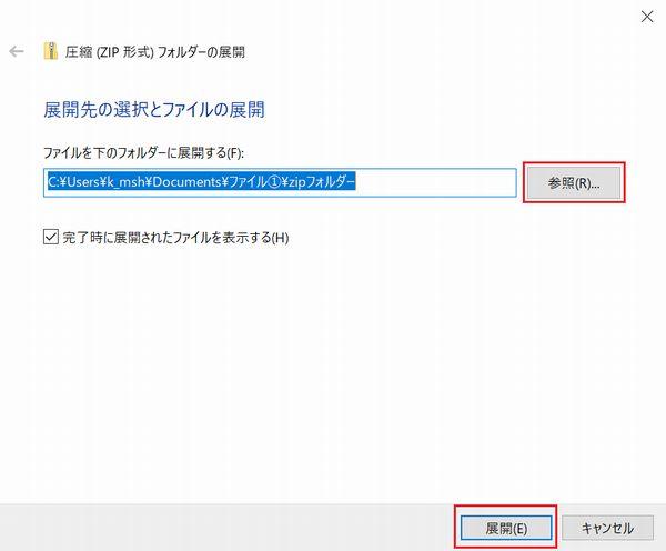 ファイルを解凍する方法3