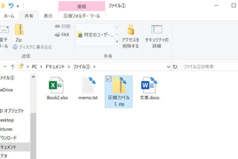 Windows 10でファイルの圧縮や展開をする方法のイメージ画像
