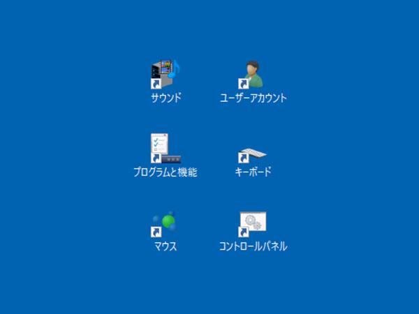 explorer.exe shell:::{CLSID}で作成した各種ショートカット