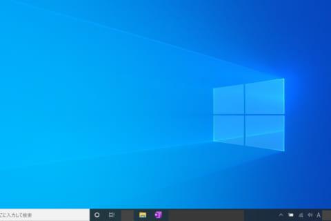 Windows 10でデスクトップの背景(壁紙)を変更する方法のイメージ画像
